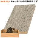 Anikitty キャットベッド用 替え 爪とぎ (56553)