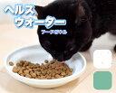ヘルスウォーター フードボウル M (AHF-M) 猫用食器