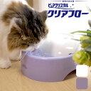 GEX ジェックス ピュアクリスタル PRO クリアフロー 猫用 【循環式給水器 自動給水器】