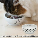 猫壱 ハッピーダイニング フードボウル(脚無し)【ネコ 食器 /猫用食器 ねこ用ボウル ネコ用皿/ペットディッシュ ペットボウル】