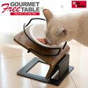 アニーコーラス グルメフリーテーブル 150 (00200) 猫用 食器台