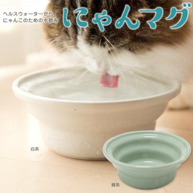 ヘルスウォーター にゃんマグ 【ペット 猫 食器 水飲み 】