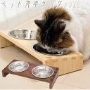 ペット食卓ラック Sサイズ ステンレスボウル2個付 食器 餌台 食事台 フードボウル 水飲み