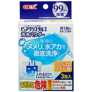 GEX ピュアクリスタル洗浄剤 (25169)