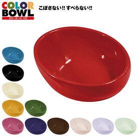 アニーコーラス カラーボール 120 【猫用食器 フードボウル ねこ用 ねこの食器】