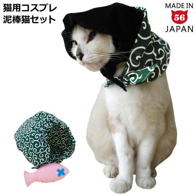 【泥棒猫セット】こんな可愛い泥棒さんなら、許せちゃうかも!!泥棒猫に変身にゃのだ!