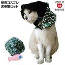 猫用コスプレ 【泥棒猫セット】こんな可愛い泥棒さんなら、許せちゃうかも!!泥棒猫に変身にゃのだ!