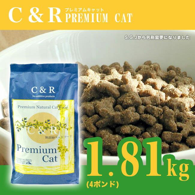 C&R (S.G.J.プロダクツ) プレミアム・キャット 4ポンド 1.81kg 猫用【大袋】 全世代用 ドライフード