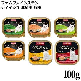 アニモンダ 猫用 フォムファインステン ディッシュ 100g