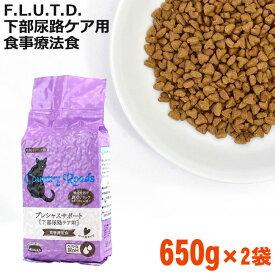 カントリーロード プレシャスサポート F.L.U.T.D.ケア用食事療法食 650g×2袋セット