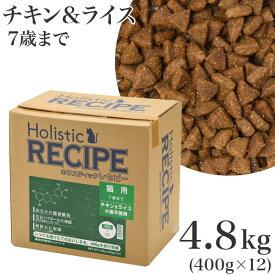ホリスティックレセピー 猫用 7歳まで チキン&ライス 4.8kg(400g×12) 成猫用 (05515)【特箱】