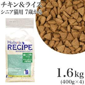 ホリスティックレセピー 猫シニア用 7歳から チキン&ライス 1.6kg(400g×4) 高齢猫用 (06116) ドライフード