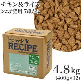 ホリスティックレセピー 猫シニア用 7歳から チキン&ライス 4.8kg(400g×12) 高齢猫用 (06147) 【特箱】