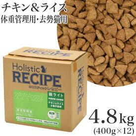 ホリスティックレセピー ソリューション 猫ライト 体重管理 去勢猫用 チキン&ライス 4.8kg(400g×12) (05522)【特箱】