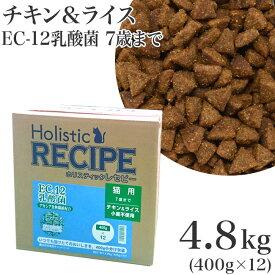 ホリスティックレセピー ソリューション EC-12 猫用 チキン&ライス 4.8kg(400g×12) (05294)【特箱】