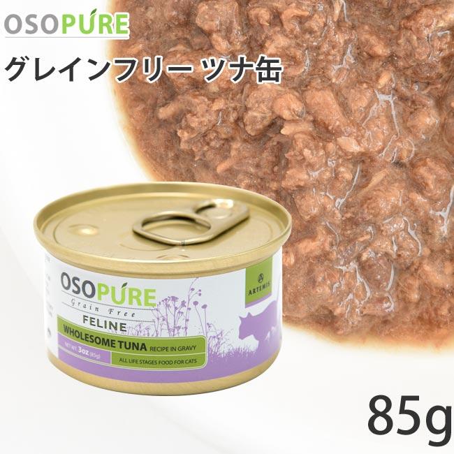 アーテミス オソピュアグレインフリー ツナ缶 85g (02253) 総合栄養食