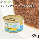 アーテミス オソピュアグレインフリー ツナ&チキン缶 85g (02277) 総合栄養食