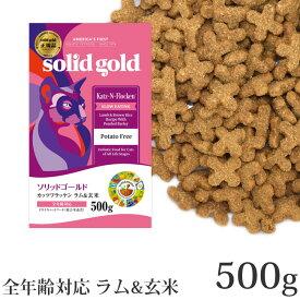 ソリッドゴールド カッツフラッケン ラム&玄米 500g ドライフード (63014)