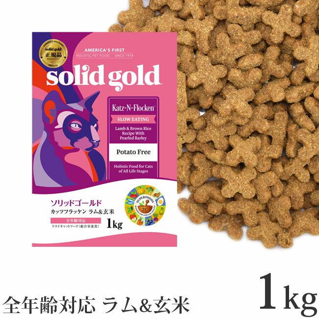 ソリッドゴールド カッツフラッケン 1.8kg 【正規品】(20041)