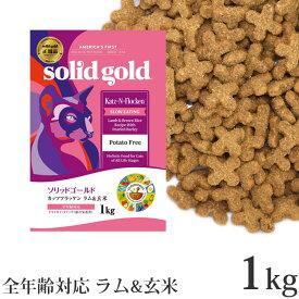 ソリッドゴールド カッツフラッケン ラム&玄米 1kg ドライフード (63021)