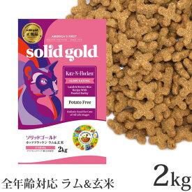 ソリッドゴールド 猫 カッツフラッケン ラム&玄米 2kg ドライフード (63038)