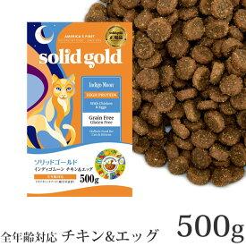 ソリッドゴールド 猫 インディゴムーン チキン&エッグ 500g グレインフリー ドライフード (63045)