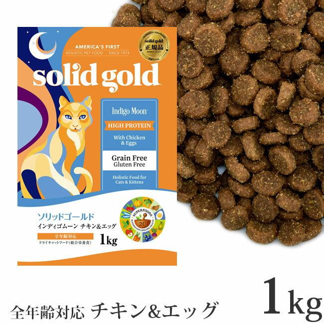 ソリッドゴールド インディゴムーン 1.36kg グレインフリー 【正規品】(10035)