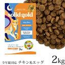ソリッドゴールド 猫 インディゴムーン チキン&エッグ 2kg グレインフリー ドライフード (63069)