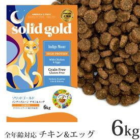 ソリッドゴールド 猫 インディゴムーン チキン&エッグ 6kg グレインフリー ドライフード(63076)