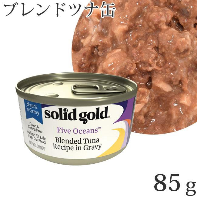 ソリッドゴールド ブレンドツナ缶 85g 【正規品】(10039)