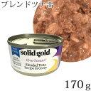 ソリッドゴールド ブレンドツナ缶 170g (10066)