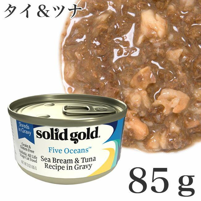 ソリッドゴールド ファイブオーシャンズ タイ&ツナ 85g 【正規品】(40036)