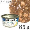 ソリッドゴールド ファイブオーシャンズ タイ&ツナ 85g (40036)