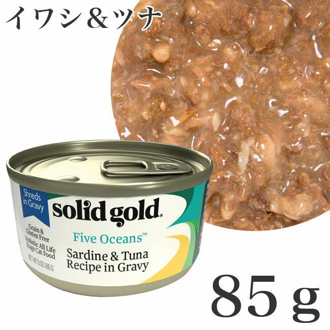 ソリッドゴールド ファイブオーシャンズ イワシ&ツナ 85g 【正規品】(30037)