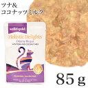 ソリッドゴールド パウチ ツナ&ココナッツミルク 85g 【猫用 キャットフード 総合栄養食】 (81039)