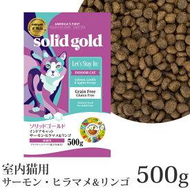 ソリッドゴールド インドアキャット室内猫用 アラスカ産サーモン・ヒラマメ&リンゴ 500g ドライフード (63113)