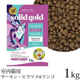 ソリッドゴールド インドアキャット室内猫用 アラスカ産サーモン・ヒラマメ&リンゴ 1kg ドライフード (63120)