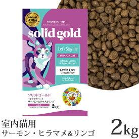 ソリッドゴールド インドアキャット室内猫用 アラスカ産サーモン・ヒラマメ&リンゴ 2kg ドライフード (63137)