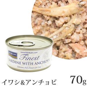 フィッシュ4キャット ウェットフード 猫缶 イワシ&アンチョビ 70g (06866)