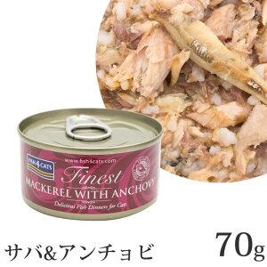 フィッシュ4キャット ウェットフード 猫缶 サバ&アンチョビ 70g (06965)