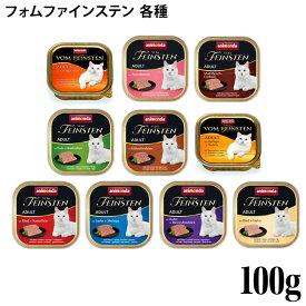 アニモンダ 猫用 フォムファインステン アダルト 100g缶