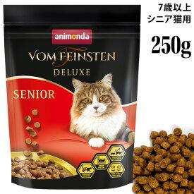 アニモンダ 猫用 フォムファインステン デラックス シニア(7歳以上) 250g (83752)