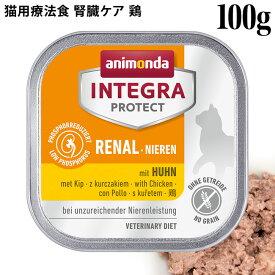 アニモンダ 猫用 インテグラプロテクト ニーレン 腎臓ケア ウェットフード 鶏 100g グレインフリー (86800)