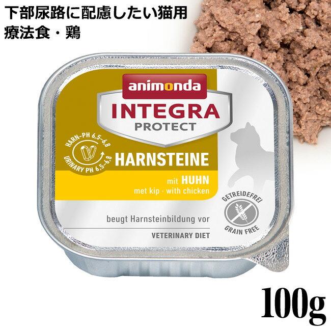 アニモンダ インテグラプロテクト pHバランスケア ウェットフード 鶏 100g (86658)