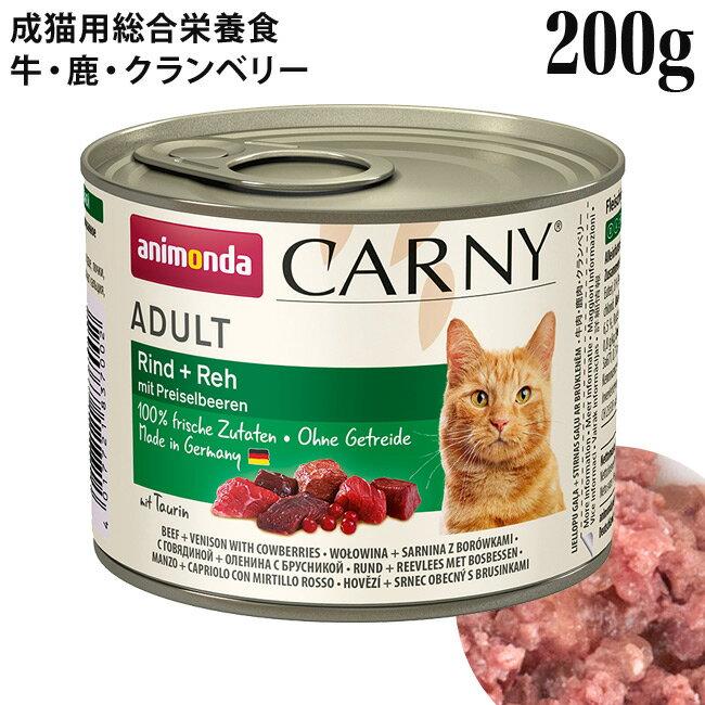 【ポイント5倍】アニモンダ 猫用 カーニーミート アダルト 牛・鹿・クランベリー 200g缶 (83700)