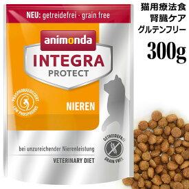 アニモンダ 猫用 インテグラプロテクト ニーレン 腎臓ケア ドライフード 300g グレインフリー (86813)