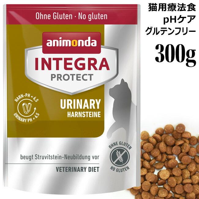 アニモンダ 猫用 インテグラプロテクト pHバランスケア ドライフード 300g グレインフリー (86834)
