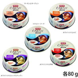 アニモンダ 猫用 カーニー オーシャン 80g缶