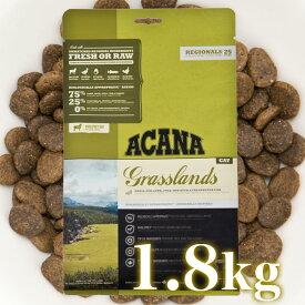 アカナ グラスランド キャット 1.8kg (42181) 【正規品】