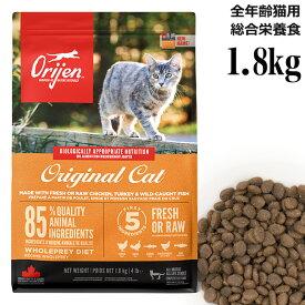 オリジン キャット&キティ 1.8kg 全年齢 全猫種用